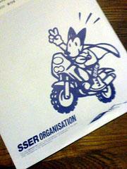 sser-02.jpg